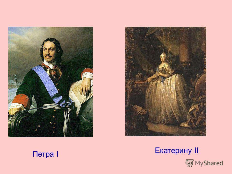 Петра I Екатерину II