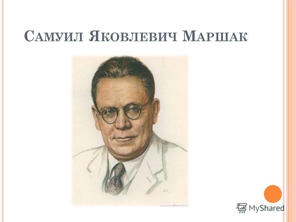 С АМУИЛ Я КОВЛЕВИЧ М АРШАК