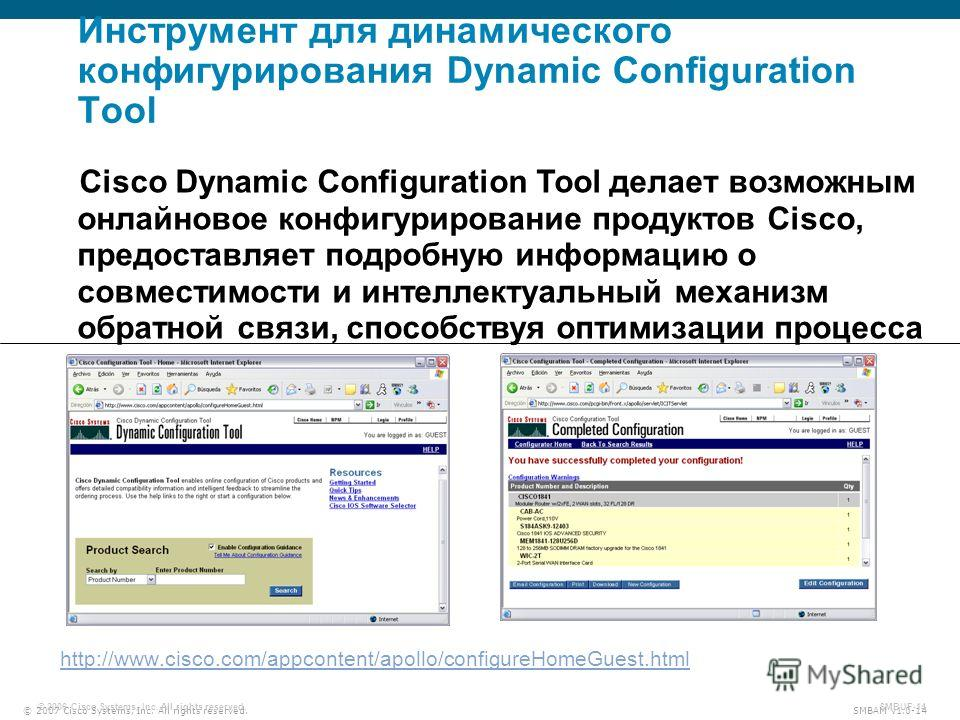 © 2007 Cisco Systems, Inc. All rights reserved. SMBAM v1.0-14 © 2006 Cisco Systems, Inc. All rights reserved. SMBUF-14 Инструмент для динамического конфигурирования Dynamic Configuration Tool http://www.cisco.com/appcontent/apollo/configureHomeGuest.