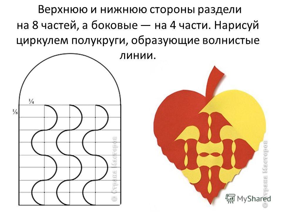 Верхнюю и нижнюю стороны раздели на 8 частей, а боковые на 4 части. Нарисуй циркулем полукруги, образующие волнистые линии.
