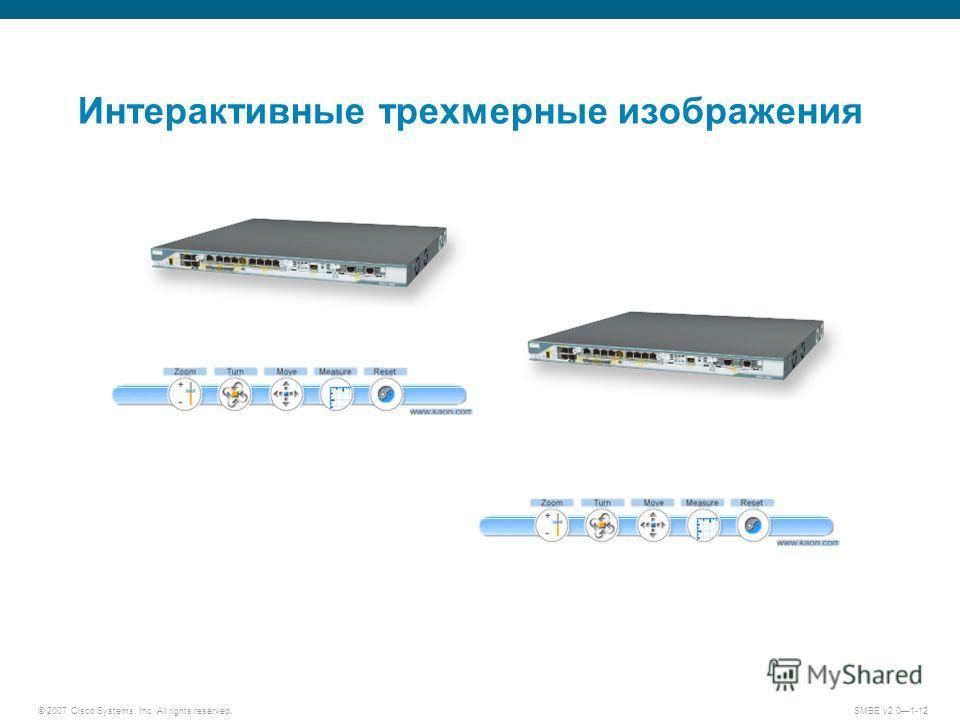 © 2007 Cisco Systems, Inc. All rights reserved. SMBE v2.01-12 Интерактивные трехмерные изображения