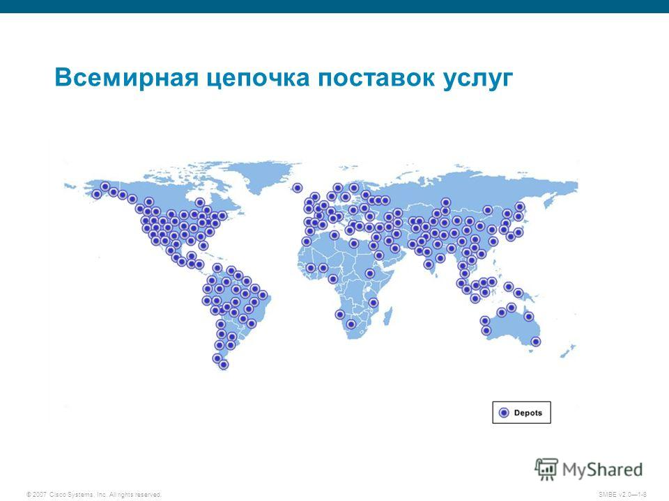 © 2007 Cisco Systems, Inc. All rights reserved. SMBE v2.01-8 Всемирная цепочка поставок услуг