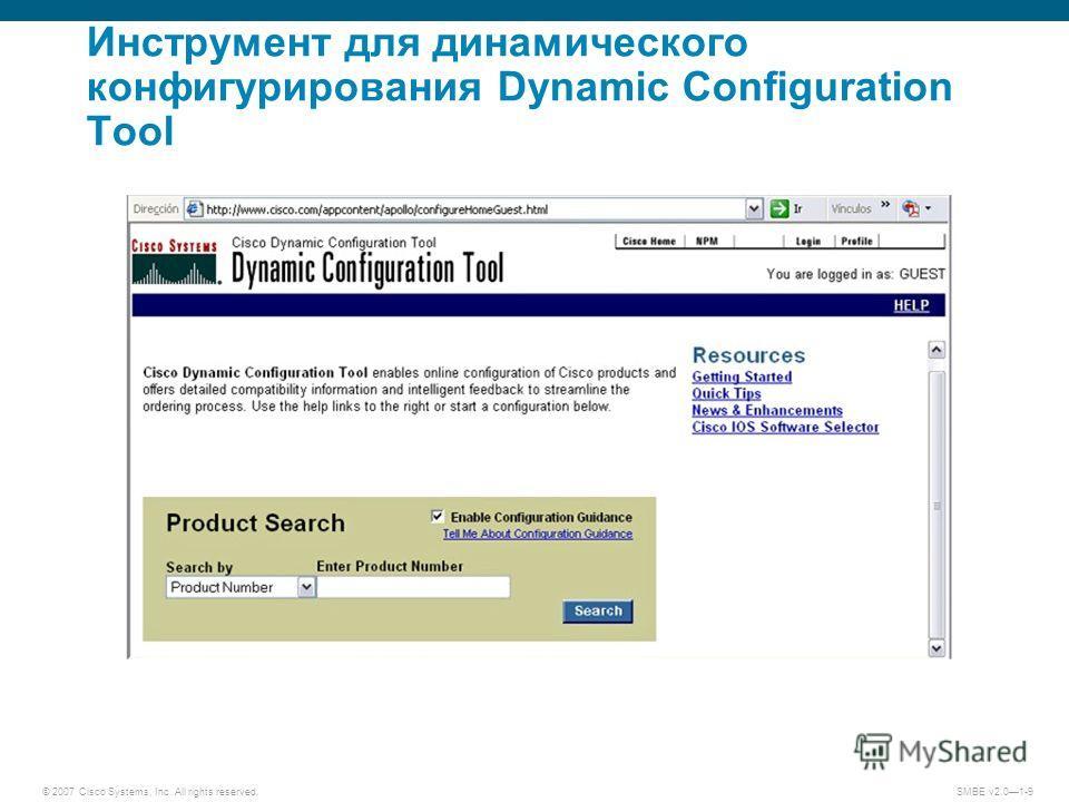 © 2007 Cisco Systems, Inc. All rights reserved. SMBE v2.01-9 Инструмент для динамического конфигурирования Dynamic Configuration Tool