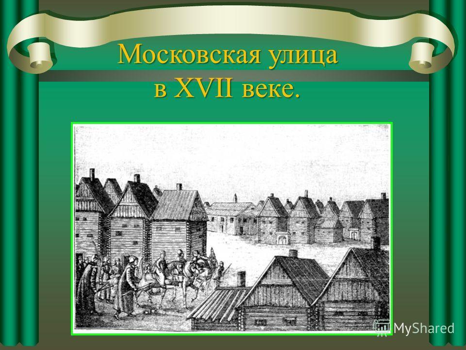 Московская улица в XVII веке.