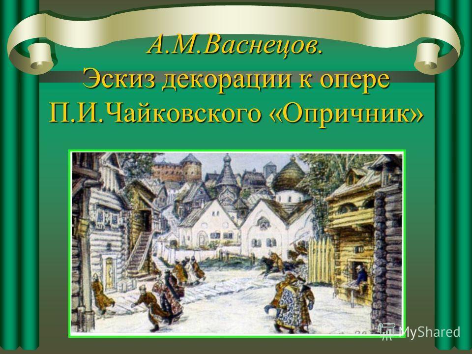 А.М.Васнецов. Эскиз декорации к опере П.И.Чайковского «Опричник»