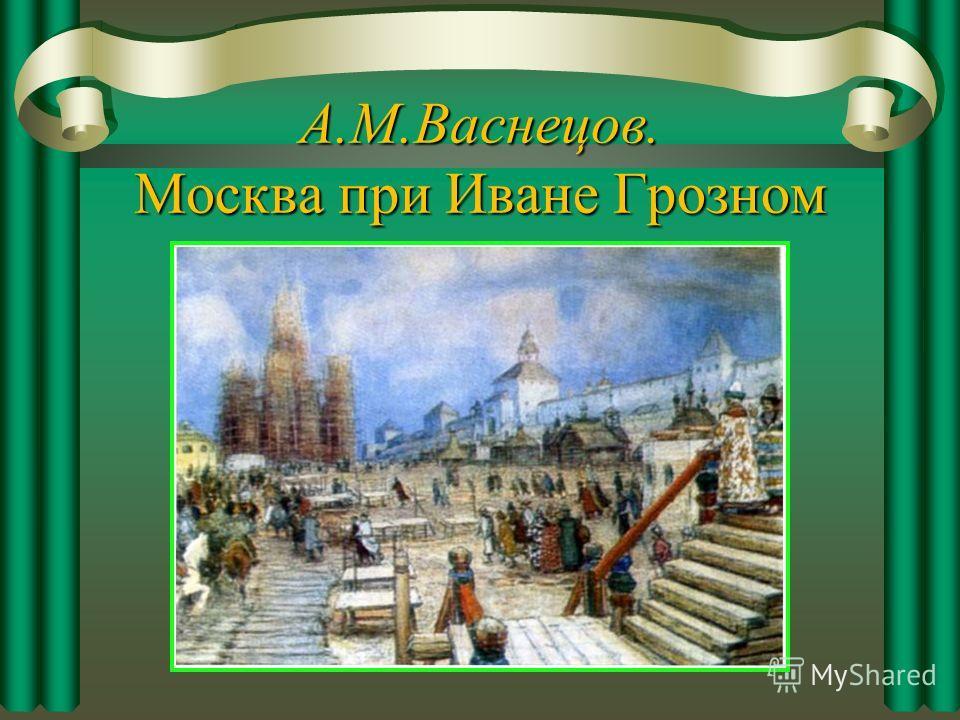 А.М.Васнецов. Москва при Иване Грозном