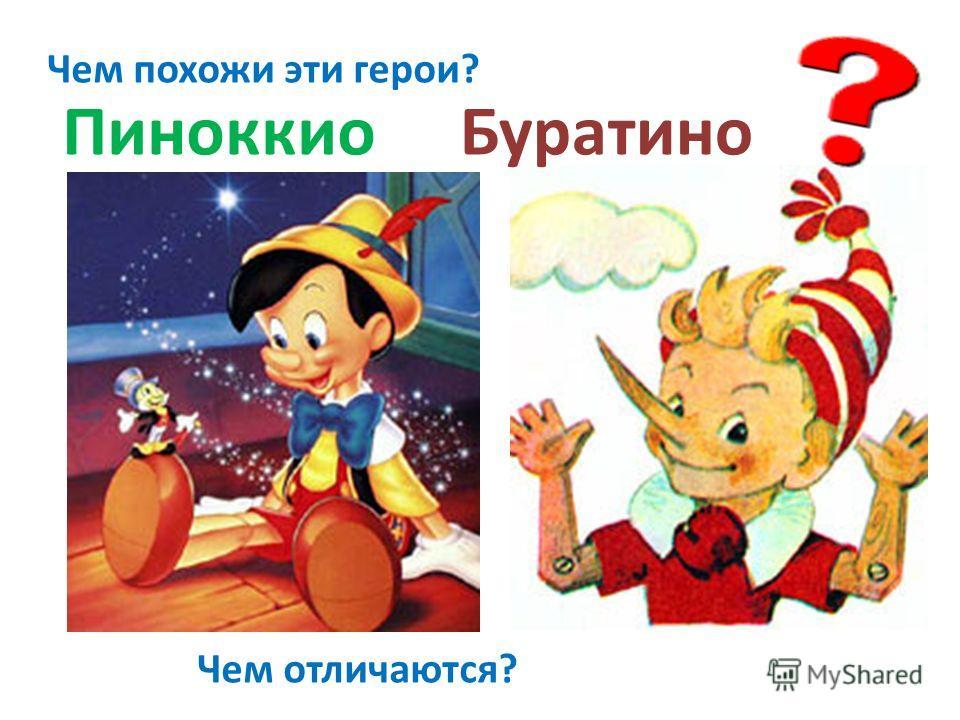 Какую сказку «пересказал» Алексей Толстой? Можно ли сказать, что он просто перевёл её на русский язык?