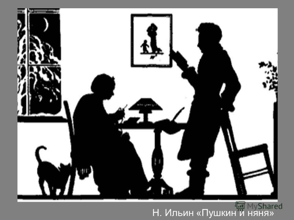 Н. Ильин «Пушкин и нана»