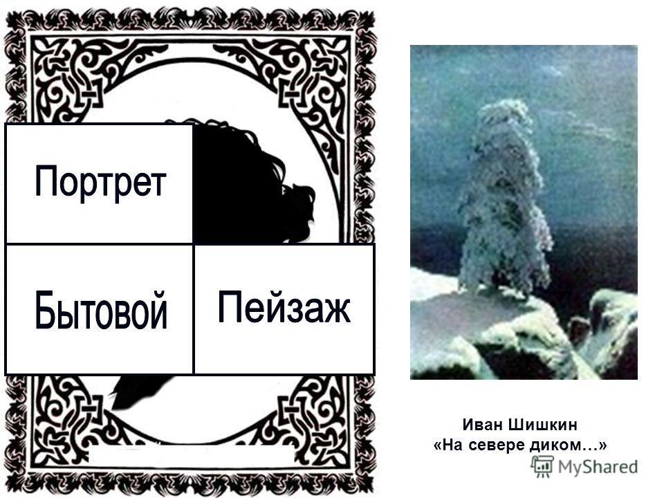 Иван Шишкин «На севере диком…»