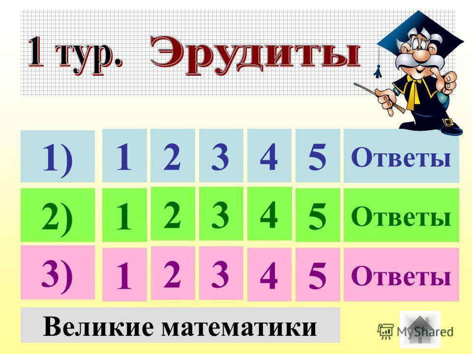 5 4 1 1 5 2 2 1 3 3 2 4 3 45 1) Ответы 2) 3) Ответы Великие математики