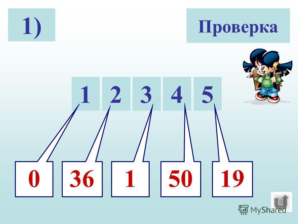 1) Проверка 51234 19 36 50 1 0