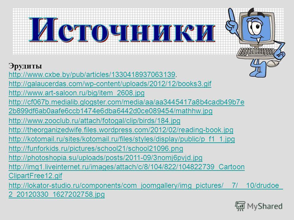 Эрудиты http://www.cxbe.by/pub/articles/1330418937063139http://www.cxbe.by/pub/articles/1330418937063139. http://galaucerdas.com/wp-content/uploads/2012/12/books3. gif http://www.art-saloon.ru/big/item_2608. jpg http://cf067b.medialib.glogster.com/me