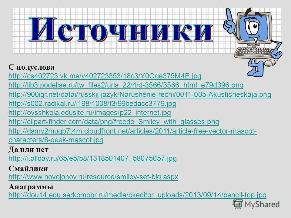 http://cs402723.vk.me/v402723353/18c3/Y0Oqe375M4E.jpg http://lib3.podelise.ru/tw_files2/urls_22/4/d-3566/3566_html_e79d396. png http://s002.radikal.ru/i198/1008/f3/99bedacc3779. jpg http://900igr.net/datai/russkij-jazyk/Narushenie-rechi/0011-005-Akus