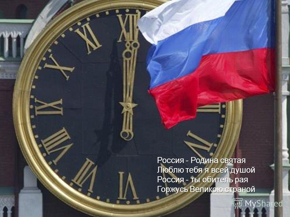 Россия - Родина святая Люблю тебя я всей душой Россия - ты обитель рая Горжусь Великою страной