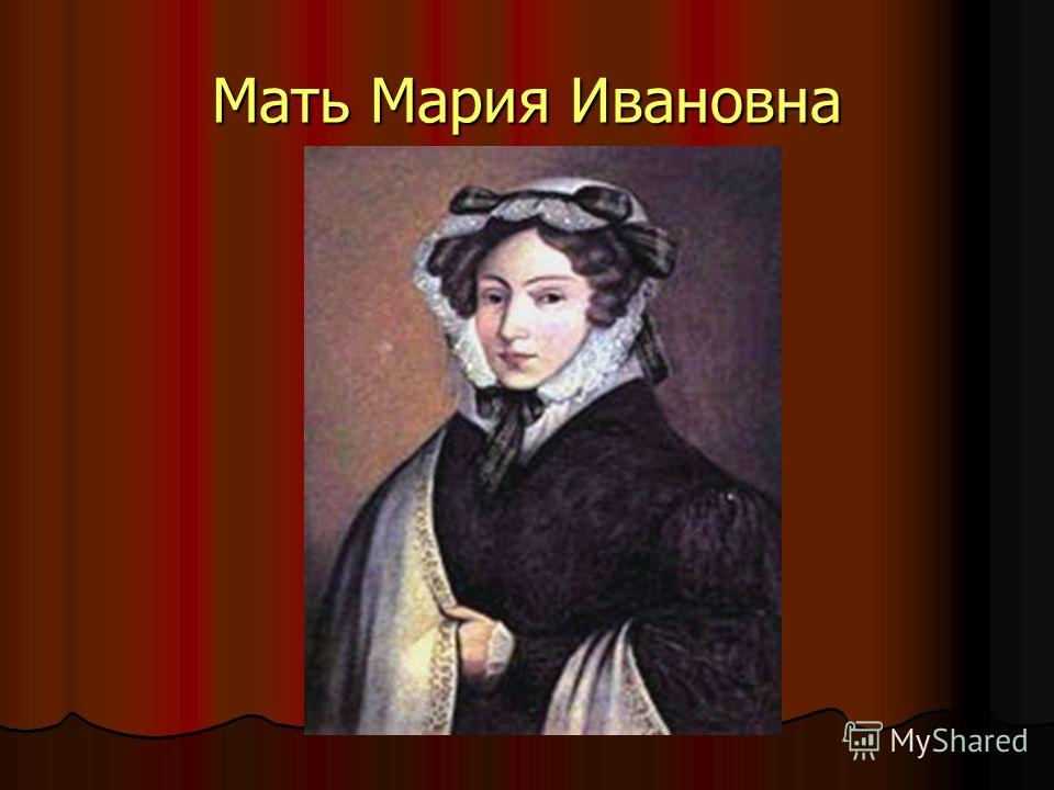Мать Мария Ивановна