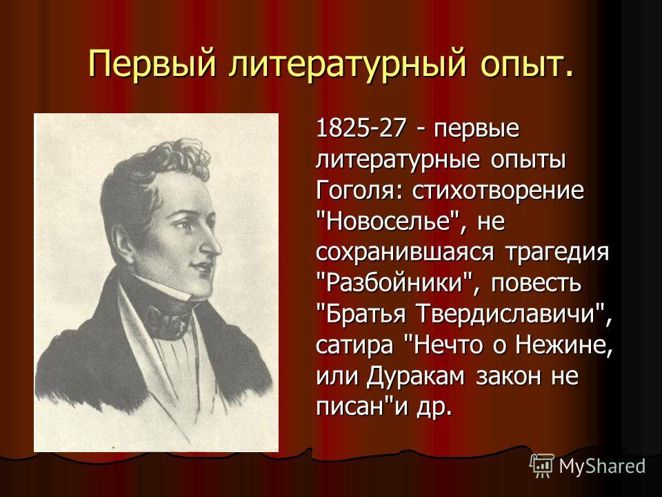 Первый литературный опыт. 1825-27 - первые литературные опыты Гоголя: стихотворение