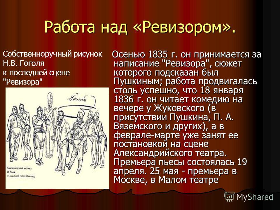 Работа над «Ревизором». Осенью 1835 г. он принимается за написание