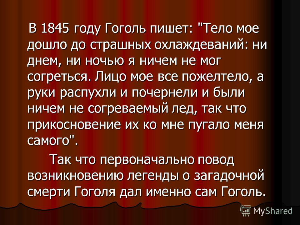 В 1845 году Гоголь пишет: