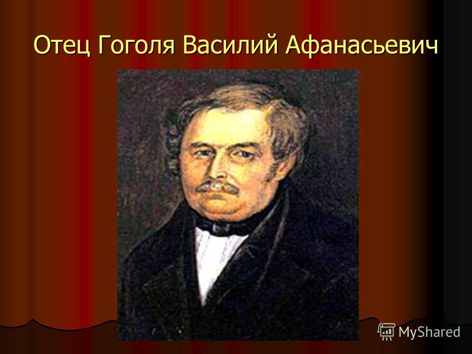 Отец Гоголя Василий Афанасьевич