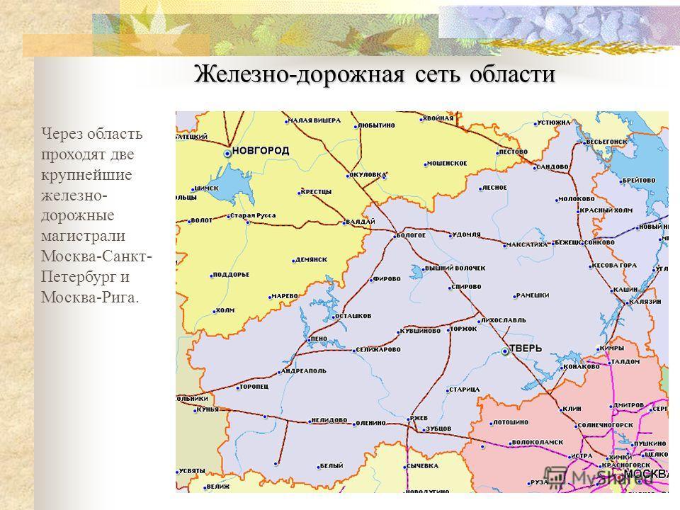 Железно-дорожная сеть области Через область проходят две крупнейшие железно- дорожные магистрали Москва-Санкт- Петербург и Москва-Рига.