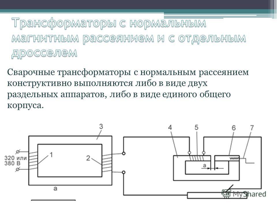 Сварочные трансформаторы с нормальным рассеянием конструктивно выполняются либо в виде двух раздельных аппаратов, либо в виде единого общего корпуса.
