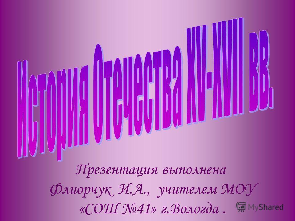 Презентация выполнена Флиорчук И.А., учителем МОУ «СОШ 41» г.Вологда.