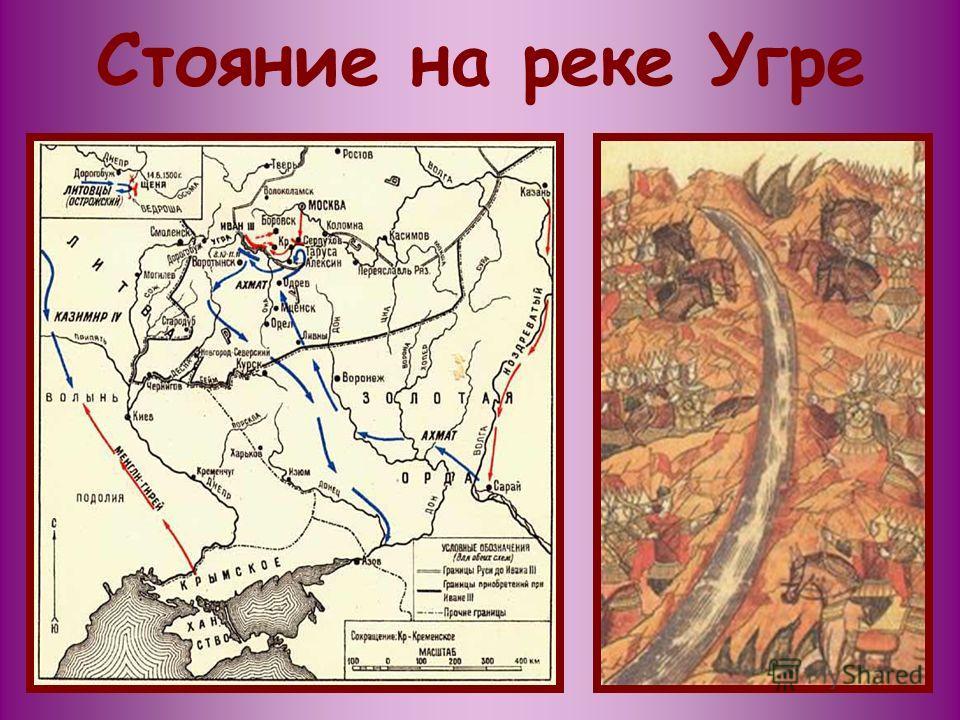 Стояние на реке Угре 1480 год