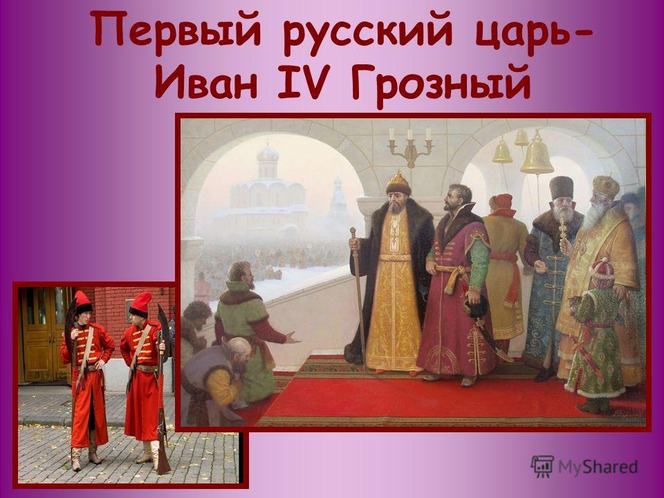 Первый русский царь- Иван IV Грозный
