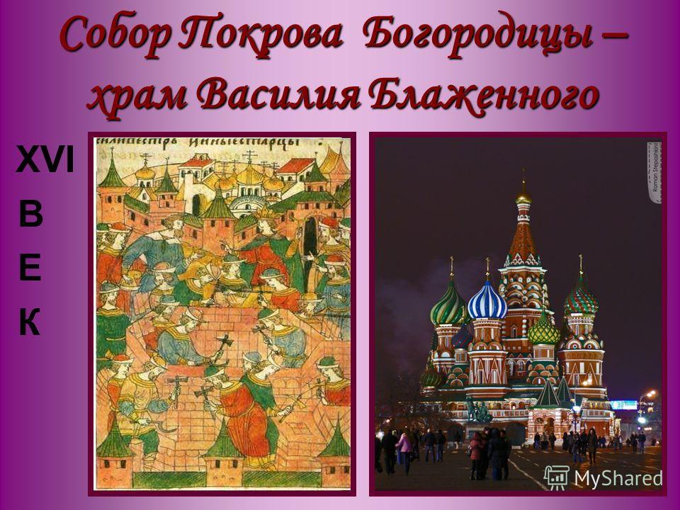 Собор Покрова Богородицы – храм Василия Блаженного XVI В Е К