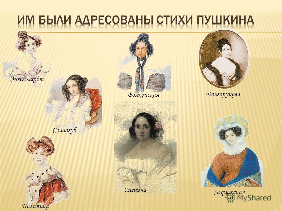 Оленина Волконская Полетика Энгельгардт Загряжская Долгорукова Соллогуб