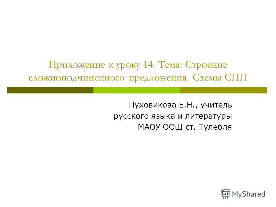 Схемы СПП Пуховикова Е.