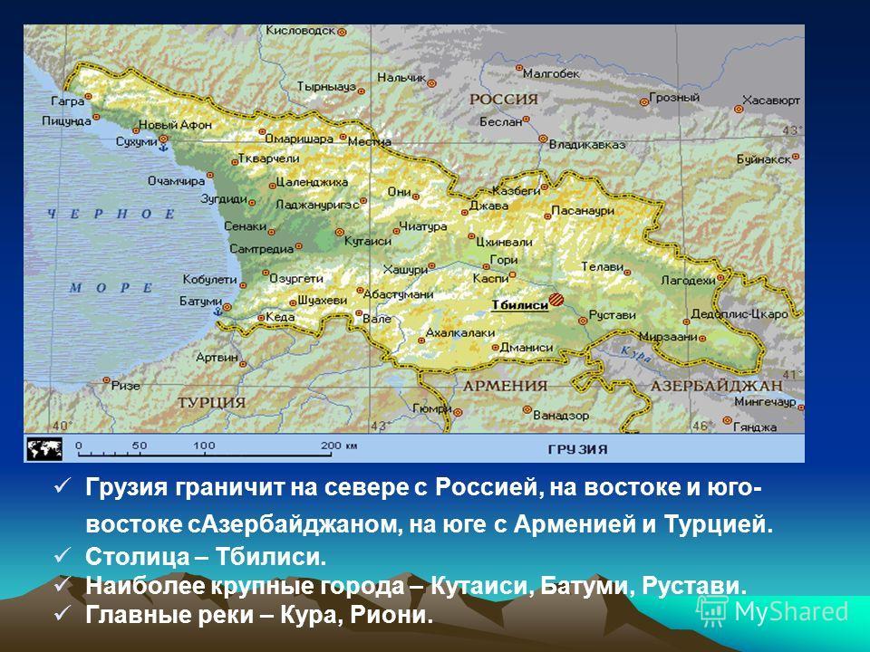 Грузия граничит на севере с Россией, на востоке и юго- востоке с Азербайджаном, на юге с Арменией и Турцией. Столица – Тбилиси. Наиболее крупные города – Кутаиси, Батуми, Рустави. Главные реки – Кура, Риони.