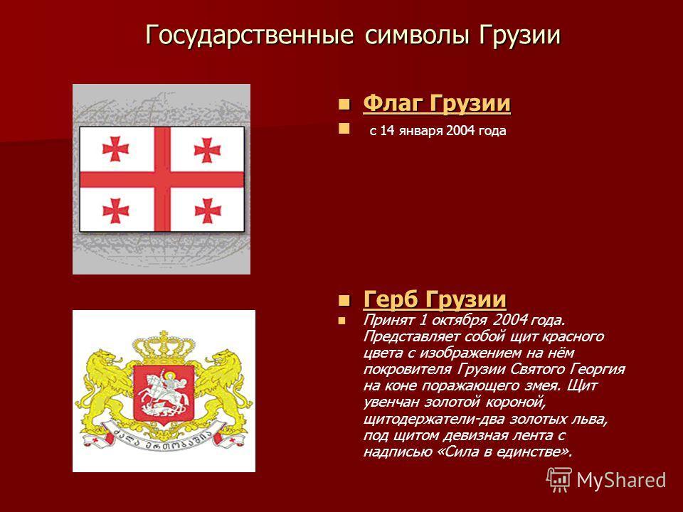 Государственные символы Грузии Флаг Грузии Флаг Грузии Флаг Грузии Флаг Грузии с 14 января 2004 года Герб Грузии Герб Грузии Герб Грузии Герб Грузии Принят 1 октября 2004 года. Представляет собой щит красного цвета с изображением на нём покровителя Г