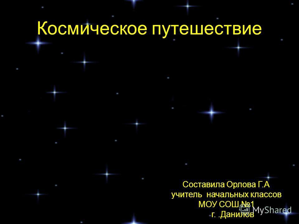 Космическое путешествие Максим Составила Орлова Г.А учитель начальных классов МОУ СОШ 1 г..Данилов
