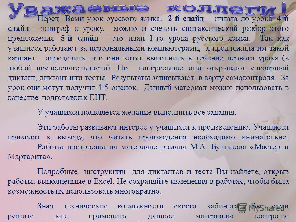 учу Перед Вами урок русского языка. 2-й слайд – цитата до урока. 4-й слайд - эпиграф к уроку, можно и сделать синтаксический разбор этого предложения. 5-й слайд – это план 1-го урока русского языка. Так как учащиеся работают за персональными компьюте