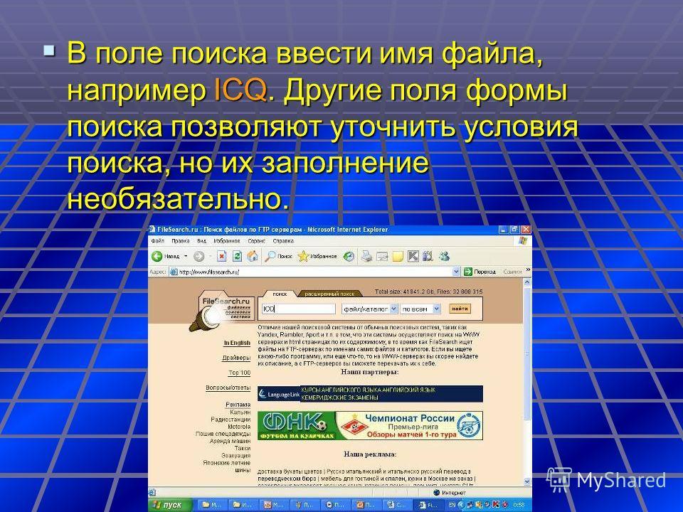В поле поиска ввести имя файла, например ICQ. Другие поля формы поиска позволяют уточнить условия поиска, но их заполнение необязательно. В поле поиска ввести имя файла, например ICQ. Другие поля формы поиска позволяют уточнить условия поиска, но их