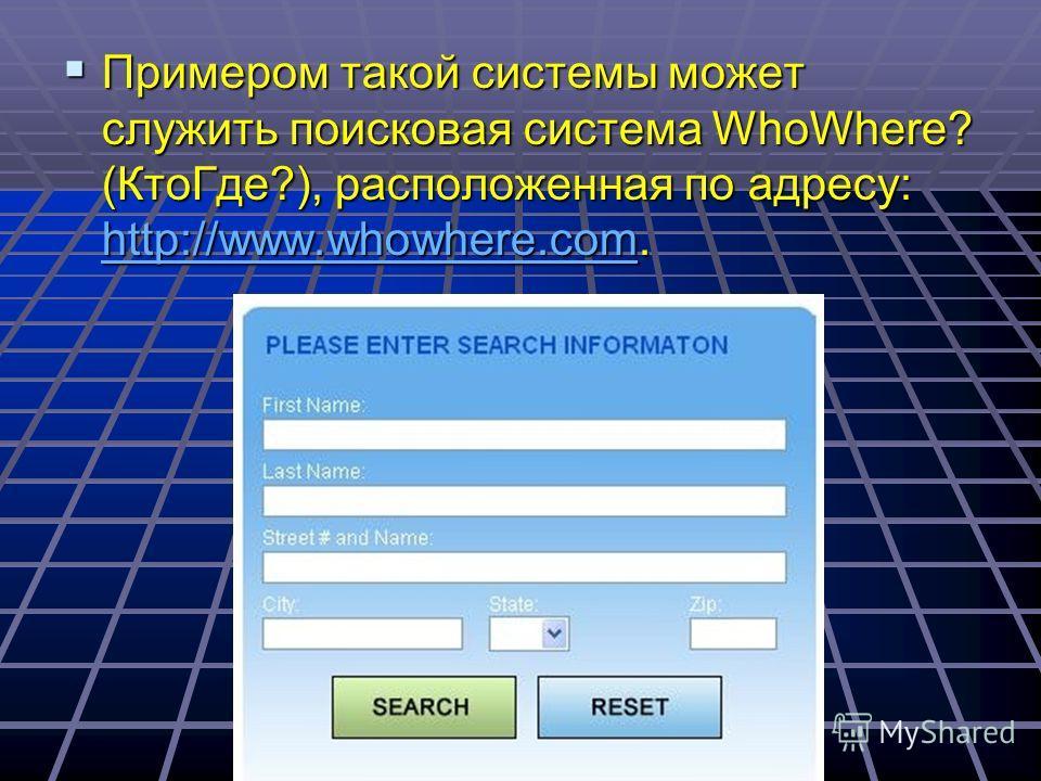 Примером такой системы может служить поисковая система WhoWhere? (Кто Где?), расположенная по адресу: http://www.whowhere.com. Примером такой системы может служить поисковая система WhoWhere? (Кто Где?), расположенная по адресу: http://www.whowhere.c