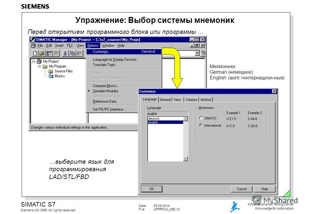 Date:29.09.2014 File:UPPROG_05E.13 SIMATIC S7 Siemens AG 1999. All rights reserved. Information and Training Center Knowledge for Automation Мнемоники German (немецкие) English (англ.=интернацион-ные) …выберите язык для программирования LAD/STL/FBD П