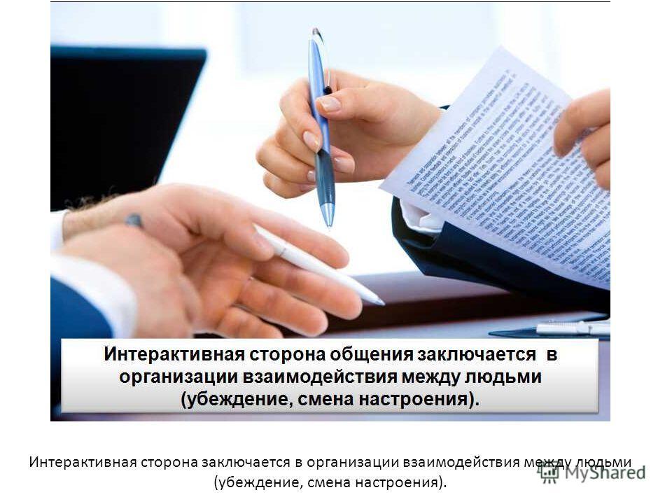Интерактивная сторона заключается в организации взаимодействия между людьми (убеждение, смена настроения).