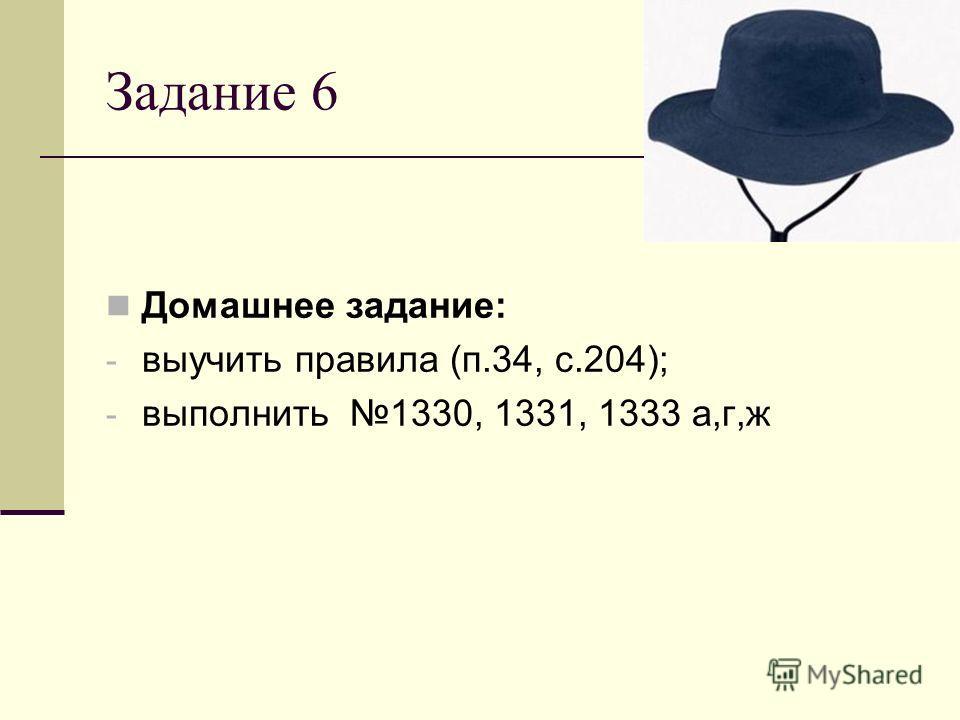 Задание 6 Домашнее задание: - выучить правила (п.34, с.204); - выполнить 1330, 1331, 1333 а,г,ж