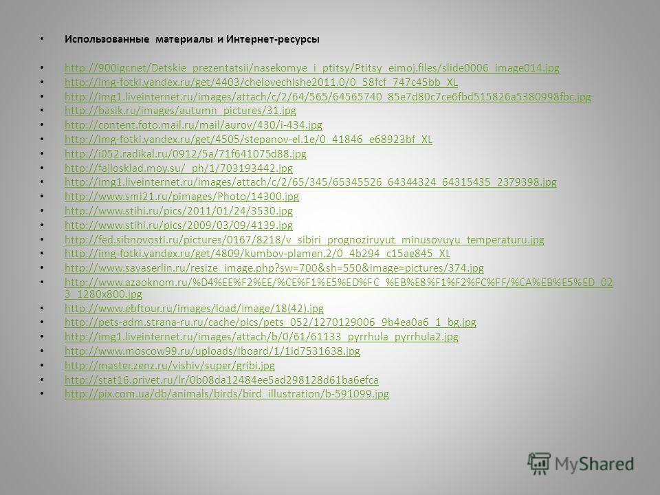 Использованные материалы и Интернет-ресурсы http://900igr.net/Detskie_prezentatsii/nasekomye_i_ptitsy/Ptitsy_eimoj.files/slide0006_image014. jpg http://img-fotki.yandex.ru/get/4403/chelovechishe2011.0/0_58fcf_747c45bb_XL http://img1.liveinternet.ru/i