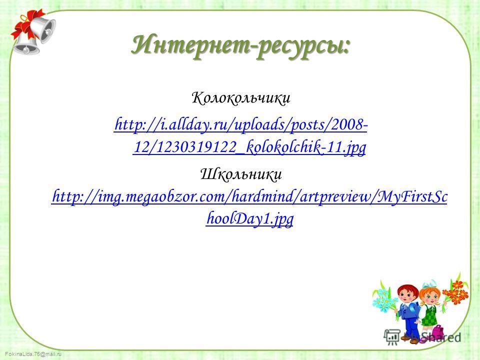 Интернет-ресурсы: Колокольчики http://i.allday.ru/uploads/posts/2008- 12/1230319122_kolokolchik-11. jpg Школьники http://img.megaobzor.com/hardmind/artpreview/MyFirstSc hoolDay1. jpg http://img.megaobzor.com/hardmind/artpreview/MyFirstSc hoolDay1.jpg