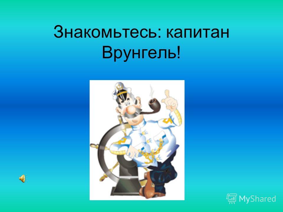 Урок – путешествие. Окружающий мир.3 класс. Тема: «Вода». Учителя: Григорьева Т.В. И Гришина Н.В. МОУ Луховицкая средняя школа 1