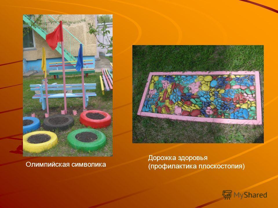 Олимпийская символика Дорожка здоровья (профилактика плоскостопия)
