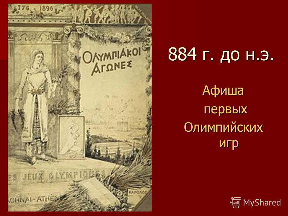 884 г. до н.э. Афиша первых первых Олимпийских игр