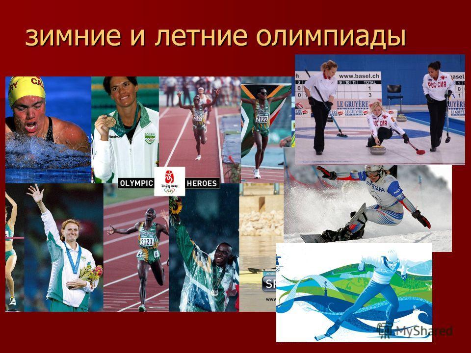 зимние и летние олимпиады