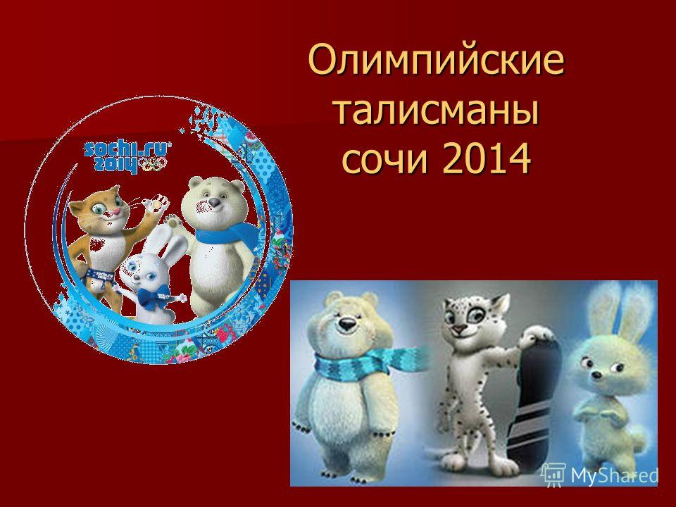 Олимпийские талисманы сочи 2014