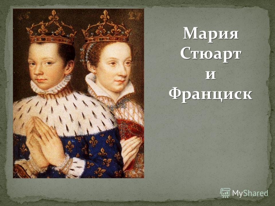 Мария Стюарт и Франциск
