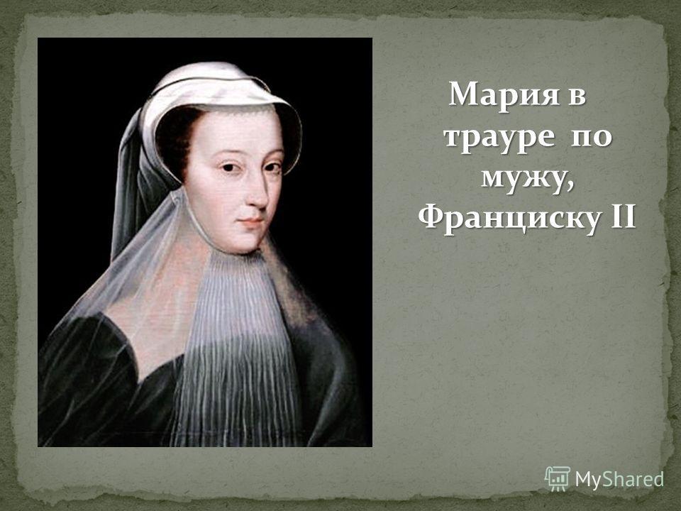Мария в трауре по мужу, Франциску II