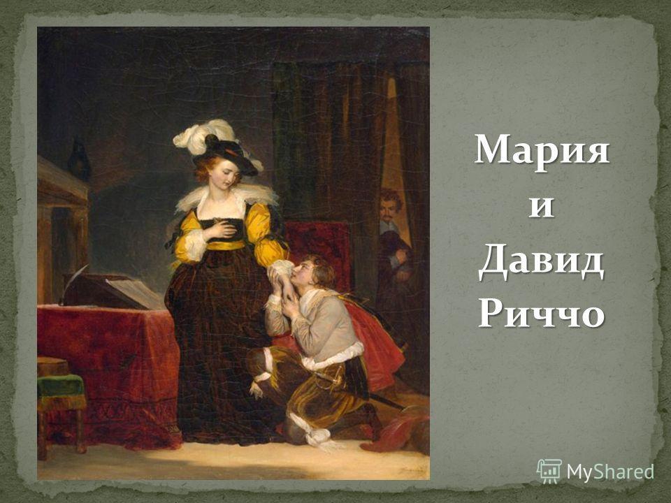 Марияи ДавидРиччо
